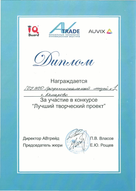 Диплом за участие в конкурсе Лучший творческий проект Апреля  1